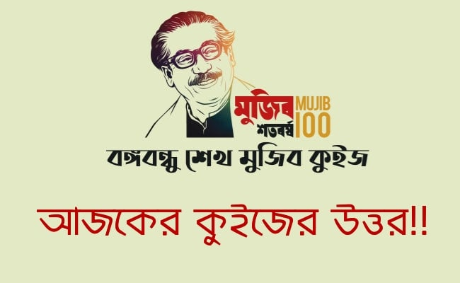 mujib today quiz ans